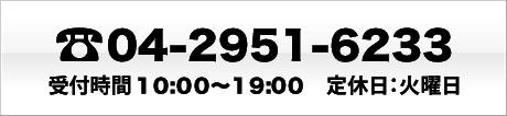 受付時間10:00~19:30  定休日:火曜日